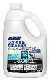 花王業務用消臭剤 リセッシュ除菌EX プラス デオドラントパワー 香り残らない 2L