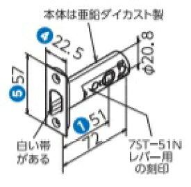 川口技研 GIKEN ラッチのみ バックセット51mm 7ST-51