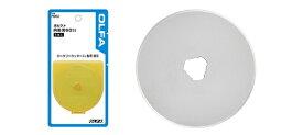 OLFA ロータリーカッター替刃 円形刃60mm替刃 1枚入り RB60
