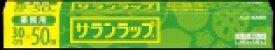 旭化成 業務用サランラップ 30cm×50m×30本 BOXタイプ ケース販売