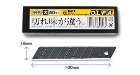 OLFA 特専黒刃 大 50枚入り LBB50K