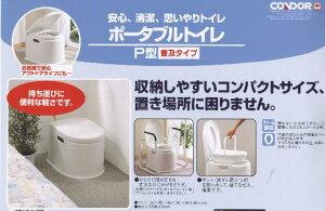 山崎産業 ポータブルトイレP型 簡易トイレ【smtb-TK】
