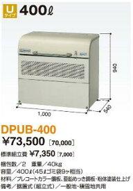 ヨドコウ ダストピットDPUB-400 屋外用ダストボックス400L【smtb-TK】