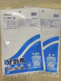 セイケツネットワーク 業務用ポリ袋 0.03 45L 透明/半透明 ケース販売 10枚×60冊 600枚 ごみ袋