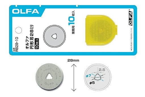OLFA ロータリーカッター替刃 円形刃28ミリ替刃 10枚入り RB28-10 楽天ウィークリーランキング1位受賞商品