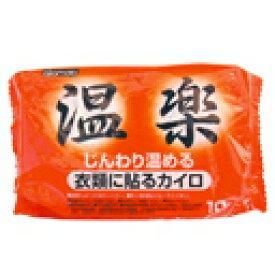 オカモト はらないカイロ 温楽 レギュラーサイズ 10P