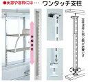 田窪工業所 水切りパイプ棚用ワンタッチ支柱 1本 90〜120cm SST-90 吊戸棚