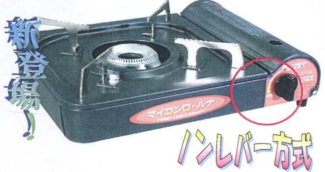 ニチネン マイコンロ ルナ 3.2Kw(2700kcal/h) ノンレバー方式