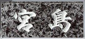 天然石表札 グレー御影石 厚さ20mm