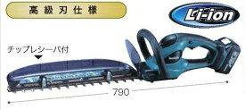 マキタ 充電式生垣バリカンMUH404DZ 刈り込み幅400mm