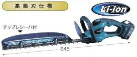 マキタ 充電式生垣バリカンMUH464DZ 刈り込み幅460mm