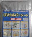 UVシルバーシート 超厚手 #4000 5.4m×5.4m