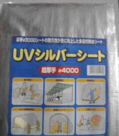 UVシルバーシート 超厚手 #4000 5.4m×7.2m