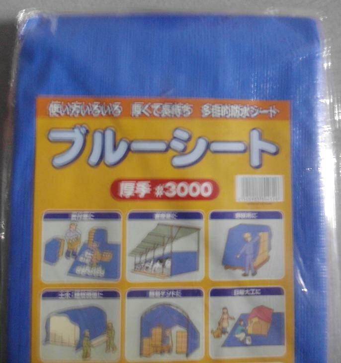 ブルーシート 厚手 #3000 5.4m×5.4m