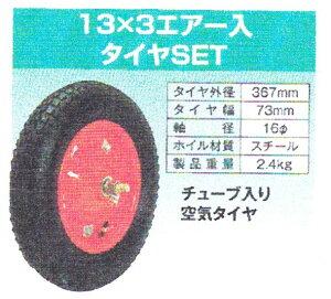 一輪車用スペアタイヤ エアータイヤ 赤
