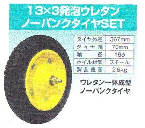 一輪車用スペアタイヤ 発泡ウレタンノーパンクタイヤ 黄