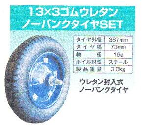 一輪車用スペアタイヤ ゴムウレタンノーパンクタイヤ 青