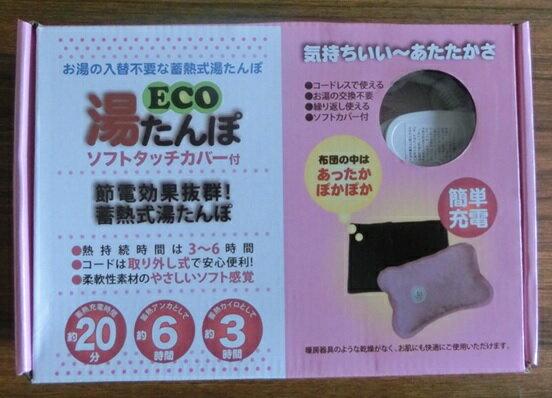 蓄熱式エコ湯たんぽ ソフトタッチカバー付き 充電式湯たんぽ