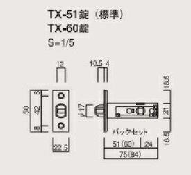 長沢製作所 NAGASAWA KODAI ラッチのみ バックセット60mm/51mm フロント板付き TXS