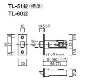 長沢製作所 NAGASAWA KODAI リビエールシリーズ ラッチのみ バックセット60mm/51mm TL-51/TL-60
