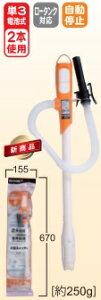 工進 ママオートストップ 乾電池式灯油ポンプ EP-305