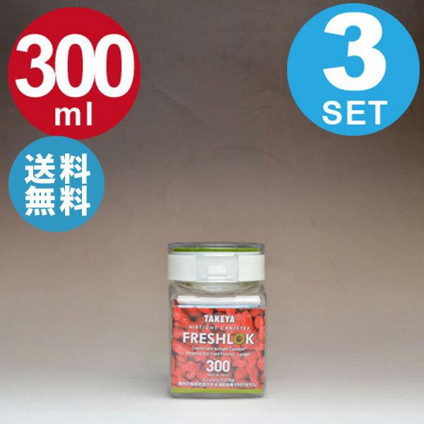 保存容器 フレッシュロック 角型 300ml 3個セット ( 送料無料 食品 プラスチック 密閉 プラスチック保存容器 ストッカー キッチン )