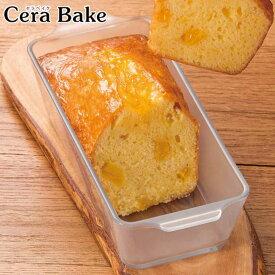 セラベイク 耐熱ガラス パウンドケーキ M( アデリア 石塚ガラス 耐熱 ガラス 耐熱皿 グラタン オーブン料理 製菓 オーブン )