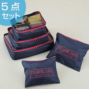 ポーチ トラベルポーチ5種セット ( 旅行ポーチ トラベル 荷造り パッキング 旅行用バッグ インバッグ 収納ポーチ 仕分け スーツケース 収納用品 旅行グッズ 整理用品 )