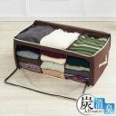 衣類収納袋 炭入り消臭衣類収納ケース ( 衣類収納 収納 衣類ケース 前開き クローゼット収納 消臭 炭入り 不織布 洋…