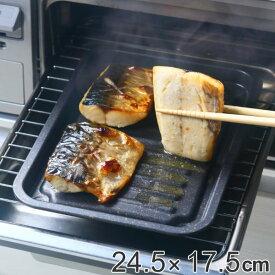 魚焼きトレー グリル専用 マーブル加工 グリルのお手入れ簡単魚焼きトレー ( グリルトレー 万能トレー 魚焼きグリル 波型トレー 魚焼きトレイ グリル料理 グリルパン マーブルコート 調理 料理 魚焼き器 )
