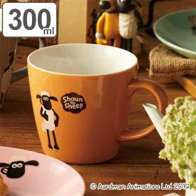 マグカップ 300ml ショーンと仲間 ひつじのショーン 洋食器 磁器 日本製 美濃焼 ( 電子レンジ対応 食洗機対応 マグ カップ キャラクター コーヒーカップ 広口 食器 コップ かわいい おしゃれ キャラ 羊 )