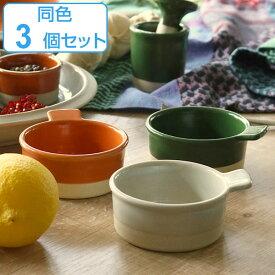 カップ 11cm 瀬戸焼 ビスク 皿 食器 磁器 日本製 同色3個セット ( 小鉢 電子レンジ対応 食洗機対応 ボウル カトリ ワンプレート 取り皿 スパイス デザート 持ち手付き サラダ 取り鉢 )