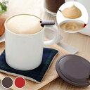 泡プレッソ モコカフェ マグカップ 泡立て器付き 美濃焼 陶磁器 ( 蓋付き コーヒーカップ コーヒーマグ コーヒーメーカー タンブラー コップ 食器 )