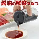 開けたてそのまま ずーっと美味しい醤油さし ( 醤油差し しょう油さし しょうゆ差し 醤油入れ しょうゆ入れ しょうゆボトル 調味料入れ )