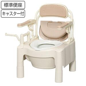 ポータブルトイレ 標準便座 高さ49cm キャスター付 ちびくまくん 介護用 FX-CPはねあげ 日本製 ( 送料無料 トイレ 介護 ポータブル 腰掛便座 洋式 樹脂製 洋式トイレ キャスター 便座 クッショ