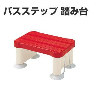 浴槽台 バスステップ 踏み台 椅子 安寿 ( 送料無料 入浴補助 浴槽内イス いす 福祉用具 浴室 チェア 安全 介護用品 浴槽内台 )