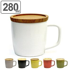 マグカップ 280ml フタ付 コースター カラーマグ 磁器製 食器 洋食器 ( 電子レンジ対応 食洗機対応 蓋付き カップ マグ コップ フタ付き コースター 食器 シンプル )