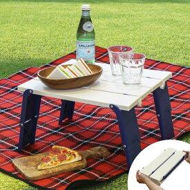 ピクニックテーブル コンパクト 折りたたみ テーブル アウトドア ( アウトドア ピクニック 簡易テーブル 持ち運び バーベキュー 公園 野外 フェス ビーチ プール キャンプ 高さ調節 折りたたみテーブル ローテーブル )