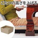 こたつの高さをあげる足 ジャンボ AKO-05 ( こたつ 継足し 継ぎ足 継脚 テーブル脚台 高さ調整 暖房器具 スマイルキッズ )