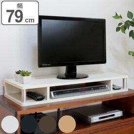 テレビ台 AVボード ちょい足しラック 幅79cm ( 送料無料 TVボード TV台 DVDラック 32V型 テレビボード 高さ調整 AVラック 高さ足し 高さだし 高さ10cm シンプル )