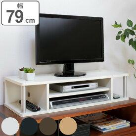 テレビ台 AVボード ちょい足しラック 2段 幅79cm ( 送料無料 TVボード TV台 DVDラック 32V型 テレビボード 高さ調整 AVラック 高さ足し 高さだし 高さ18cm シンプル )