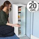 キッチン収納 すき間収納 食器棚 ガラスキャビネット 4段 スレンダー 幅20cm ( 送料無料 収納棚 すき間 隙間 …