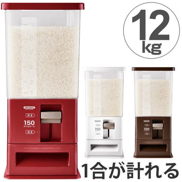 米びつ 計量米びつ 12kg型 1合計量 プラスチック製 組み立て式 ( ライスストッカー 米櫃 10kg ライスボックス こめびつ キッチン用品 キッチン収納 収納 お米 コメ 保存容器 12kg 1合 組立式 )