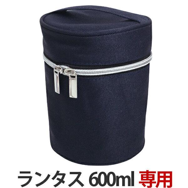専用バッグ ランタスBS HLB-B600用 保温バッグ ( ランチバッグ 弁当ポーチ カバー ケース 弁当箱 お弁当箱 保温 保温弁当箱 ランチジャー ステンレス )