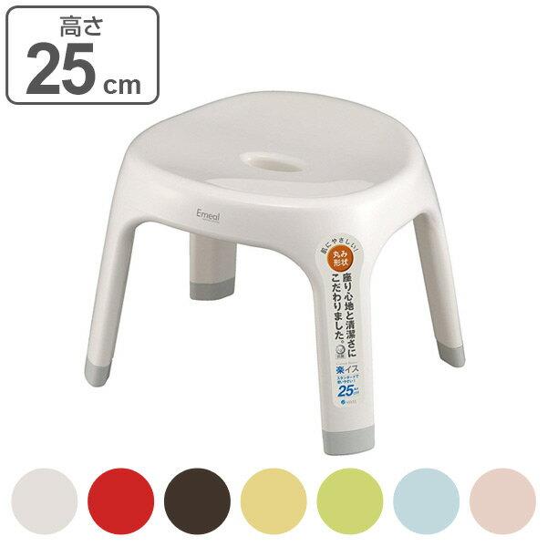 風呂イス バスチェアー エミール Emeal S25 高さ25cm ( 風呂いす バス用品 風呂椅子 ふろいす バスチェア )