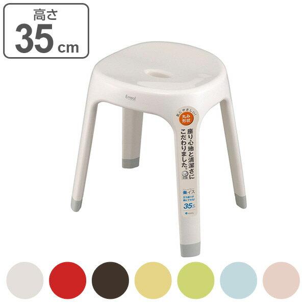 風呂イス バスチェア エミール Emeal S35 高さ35cm ( 風呂いす バス用品 風呂椅子 ふろいす バスチェアー )