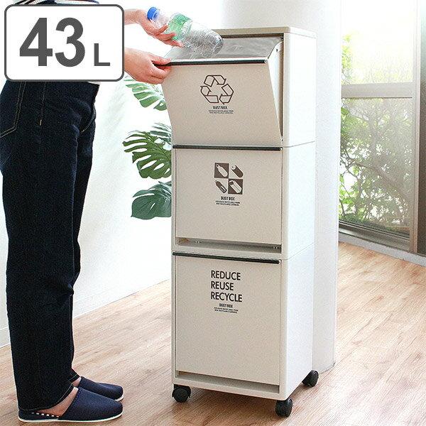 ゴミ箱 資源ゴミ分別ワゴン(ワイド)3段 ( 送料無料 ごみ箱 ペダル ダストボックス 防臭 スリム キッチン 台所 おしゃれ )