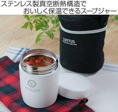 弁当箱保温弁当箱スープジャーランタススープボトル250mlS