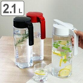 ピッチャー 冷水筒 2.1L ドリンクビオ ワンタッチ 耐熱 縦置き 横置き ( プッシュ式 ポット 冷水ポット 水差し 麦茶ポット ジャグ 麦茶入れ 無地 プラスチック )