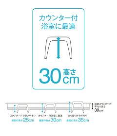 風呂イスバスチェアLIALOリアロ高さ30cm